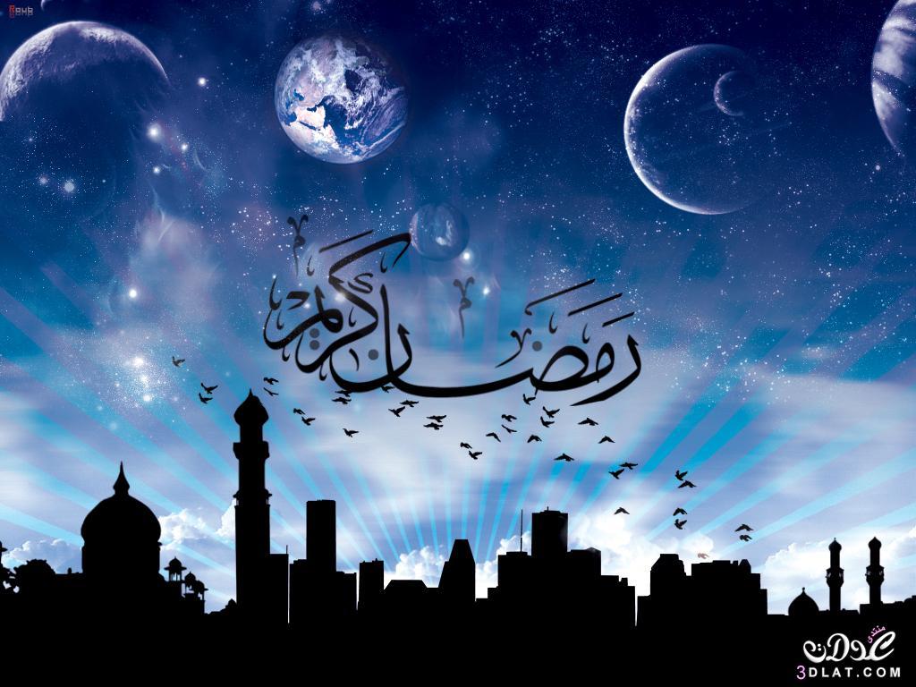 اكبر مجموعة تهنئة بشهر رمضان2017,موسوعة رائعه 3dlat.net_21_17_e819