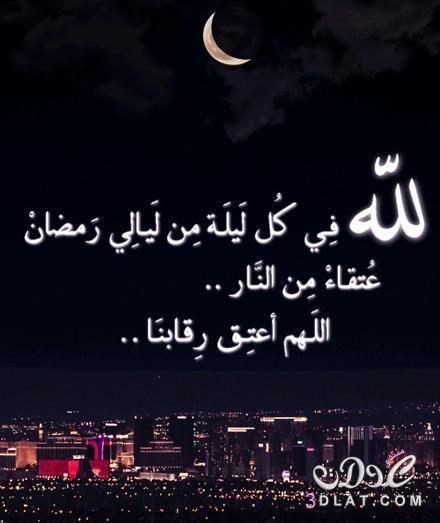 رمضان 2018 اهلا رمضان 2018 ادعية 3dlat.net_21_17_f632
