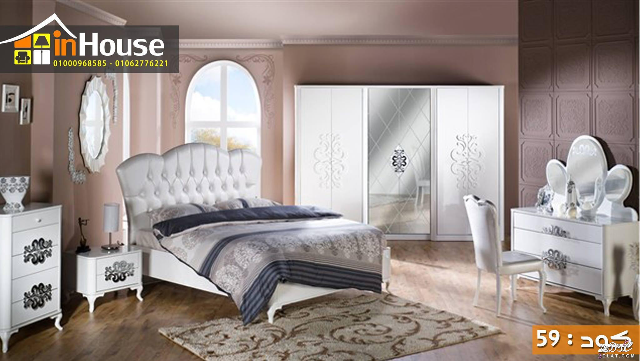موبليات # غرف نوم # مودرن # ان هاوس # غرف النوم مودرن # سفرة # in