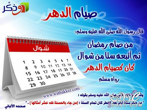 رمضان 2018 اهلا رمضان 2018 ادعية 3dlat.net_22_15_4d80