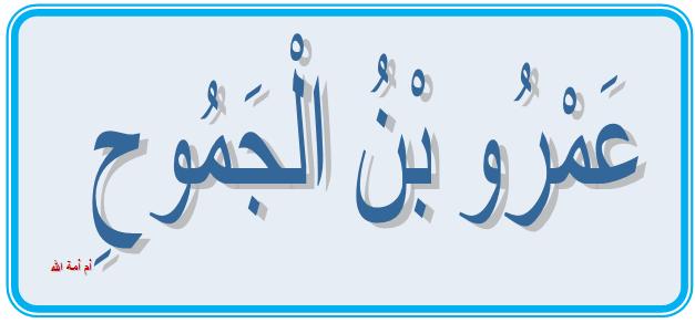 عمرو بن الجموح ...رضى الله عنه 3dlat.net_22_15_5dea