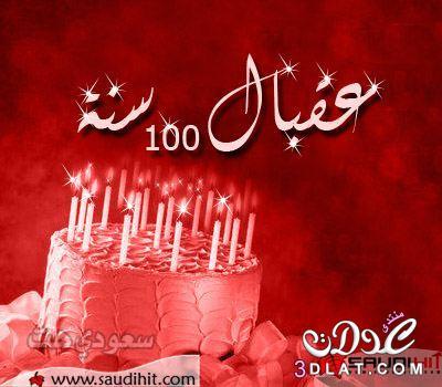 رسائل وصور مكتوب عليها ميلاد سعيد 3dlat.net_22_15_7e2c