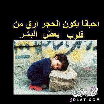 ع حكم و أقوال مصورة ، حكم وعبر جميلة . - رحيق العفة
