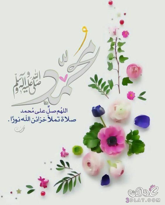 رسائل وصور المولد النبوي 1440 بمناسبة 3dlat.net_22_17_1771