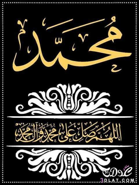 رسائل وصور المولد النبوي 1440 بمناسبة 3dlat.net_22_17_348d