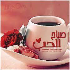 أحلى صباح الخير رومانسية 2017 أجمل 3dlat.net_22_17_429f
