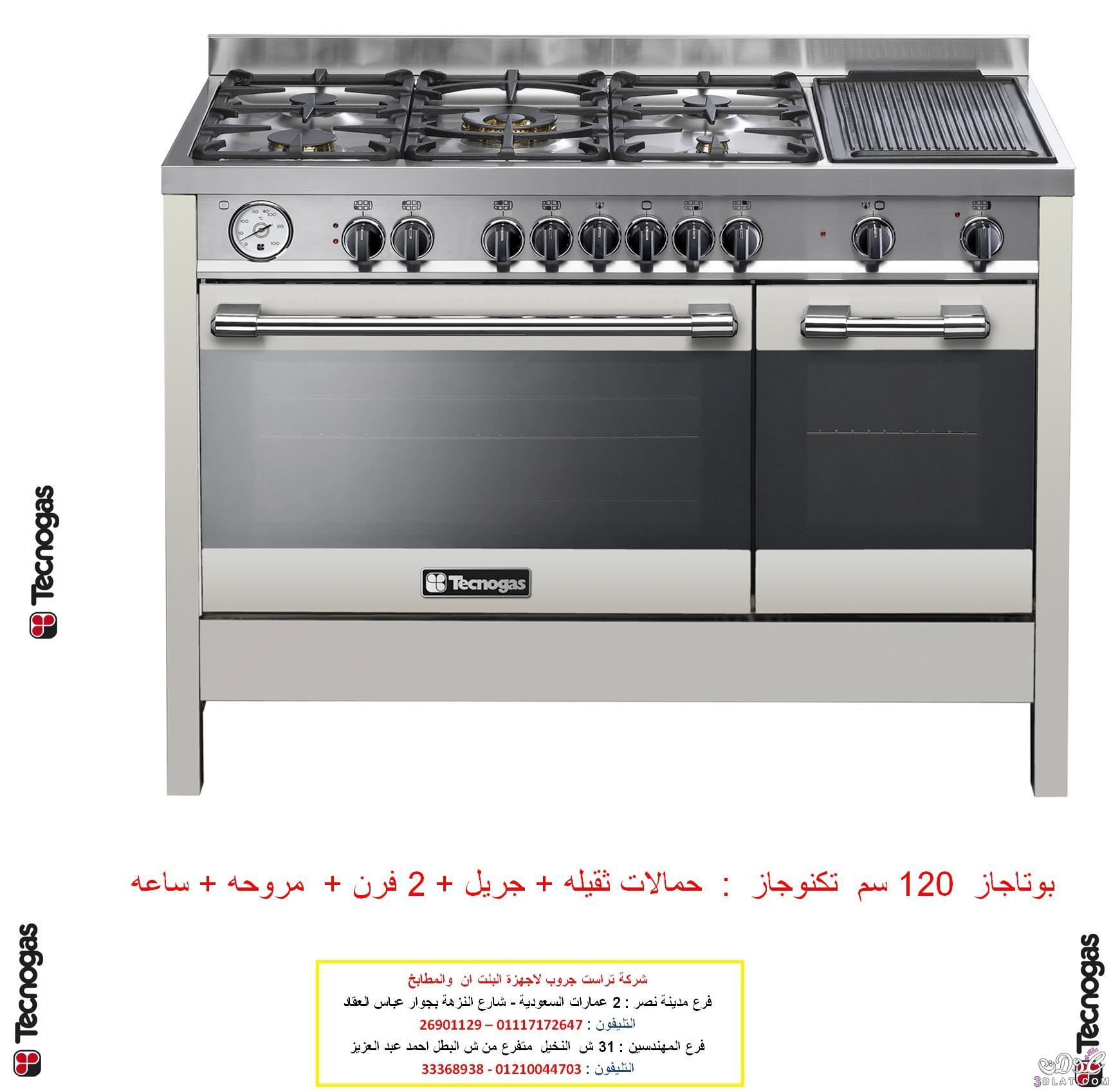 شركة افران غاز ( للاتصال 01210044703)