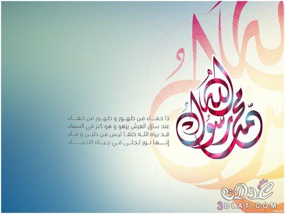 رسائل وصور المولد النبوي 1440 بمناسبة 3dlat.net_22_17_5722