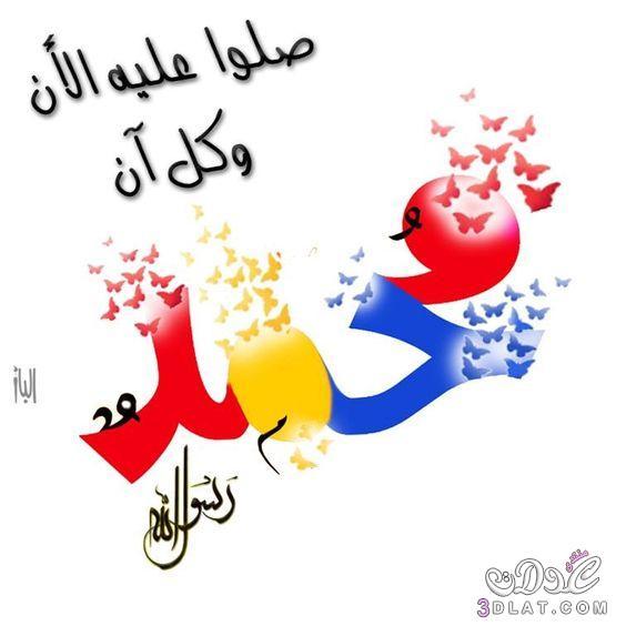 رسائل وصور المولد النبوي 1440 بمناسبة 3dlat.net_22_17_6aeb