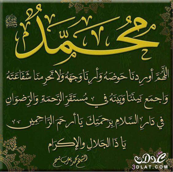 رسائل وصور المولد النبوي 1440 بمناسبة 3dlat.net_22_17_78e8