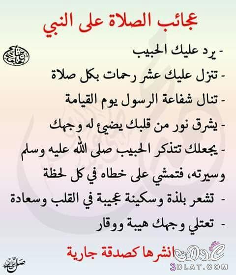 رسائل وصور المولد النبوي 1440 بمناسبة 3dlat.net_22_17_bf7c