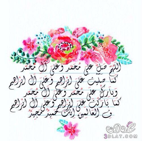 رسائل وصور المولد النبوي 1440 بمناسبة 3dlat.net_22_17_c311
