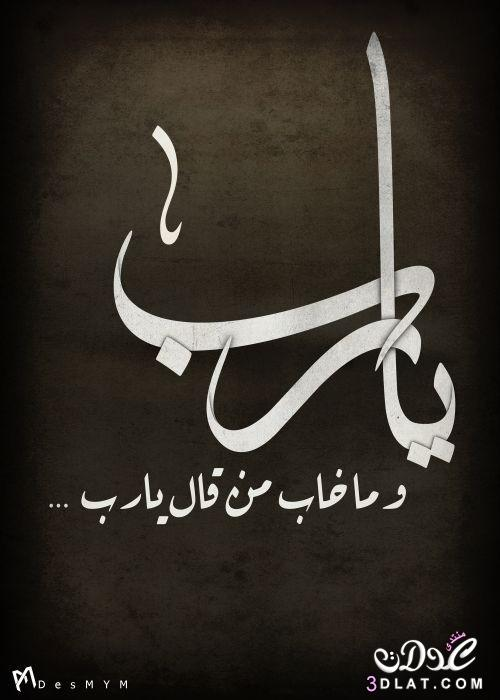 صور دينية 2017  فيس بوك جميلة،صور اسلامية للتواقيع،صور بلاك بيري دينية وواتس اب2017 3dlat.net_23_15_160e