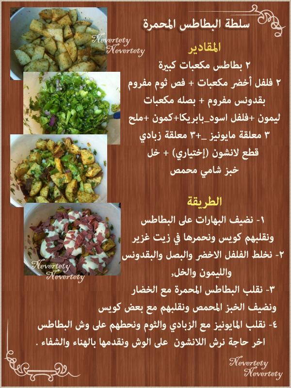 أكلات سهلة وسريعه لشهر رمضان ,طريقة 3dlat.net_23_15_1afe