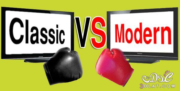 الفرق بين الاثاث المودرن والاثاث الكلاسيك modern & classic
