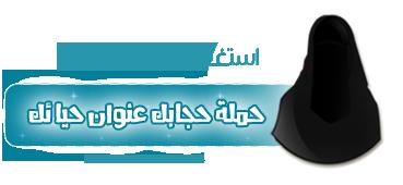 ❤حملة حجابك عنوان حيائك❤ 3dlat.net_23_16_647d