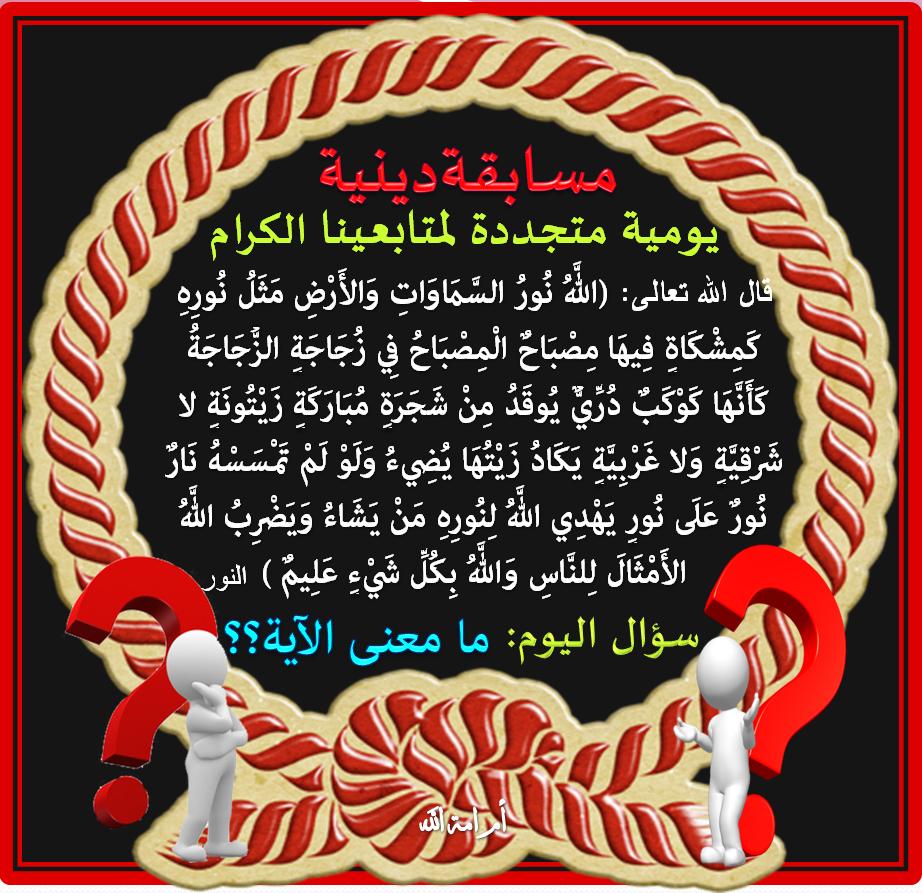 المسابفة اليومية المتجددة اليوم الاثنين أم أمة الله