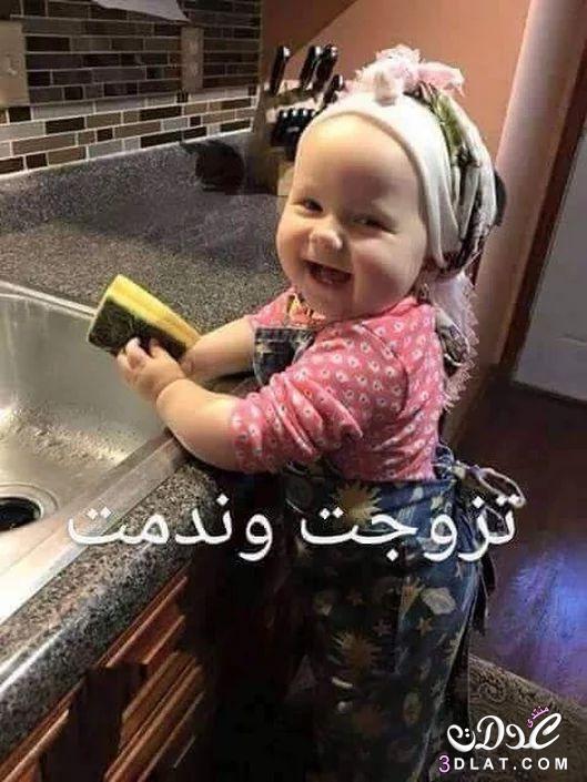 مضحكه, اجمل الصور المضحكه, مضحكه 2019, 3dlat.net_23_17_3baa