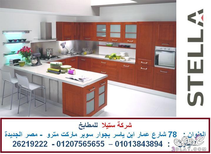 شركات مطابخ فى مصر – شركات مطابخ فى القاهرة ( للاتصال 01207565655