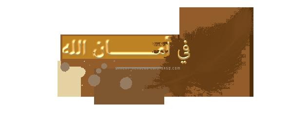 2018, أحلى, أسماء, اسماء, عربية, للمواليد, معانيها, مواليد, ومميزة