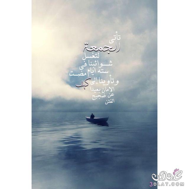 الجمعه.صور جمعه مباركه 2019.صور تهانئ بيوم 3dlat.net_24_15_120d
