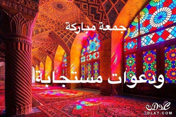 الجمعه.صور جمعه مباركه 2019.صور تهانئ بيوم 3dlat.net_24_15_276f