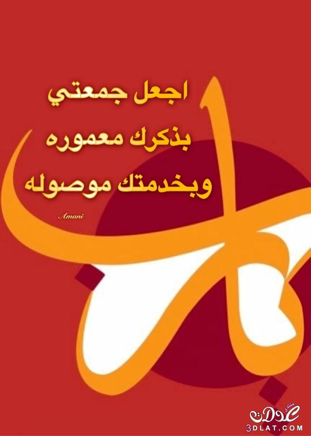 الجمعه.صور جمعه مباركه 2019.صور تهانئ بيوم 3dlat.net_24_15_4b15