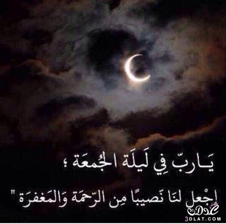 الجمعه.صور جمعه مباركه 2019.صور تهانئ بيوم 3dlat.net_24_15_57c4