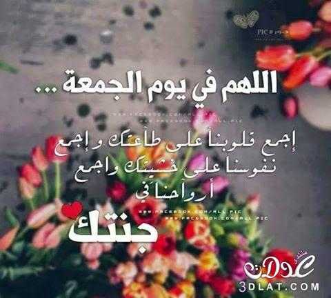 الجمعه.صور جمعه مباركه 2019.صور تهانئ بيوم 3dlat.net_24_15_584b