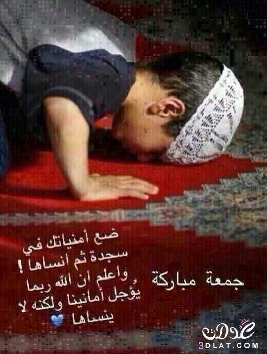 الجمعه.صور جمعه مباركه 2019.صور تهانئ بيوم 3dlat.net_24_15_5ef7