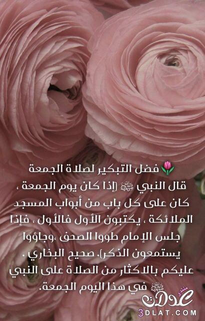 الجمعه.صور جمعه مباركه 2019.صور تهانئ بيوم 3dlat.net_24_15_7b26
