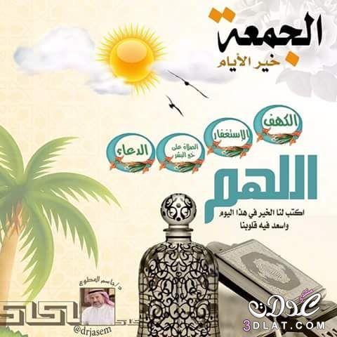 الجمعه.صور جمعه مباركه 2019.صور تهانئ بيوم 3dlat.net_24_15_7d4b