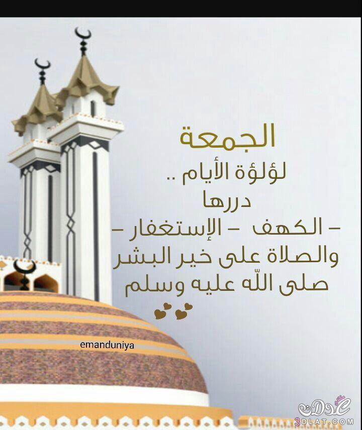 صور يوم الجمعه.صور جمعه مباركه 2015.صور تهانئ بيوم الجمعه 2016 صور ادعيه لي