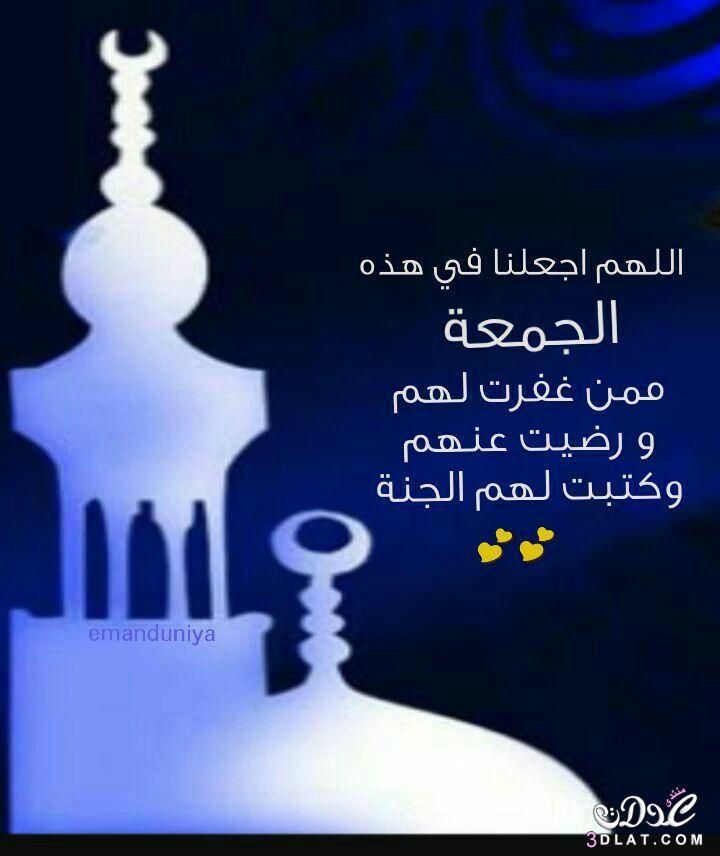 الجمعه.صور جمعه مباركه 2019.صور تهانئ بيوم 3dlat.net_24_15_c607