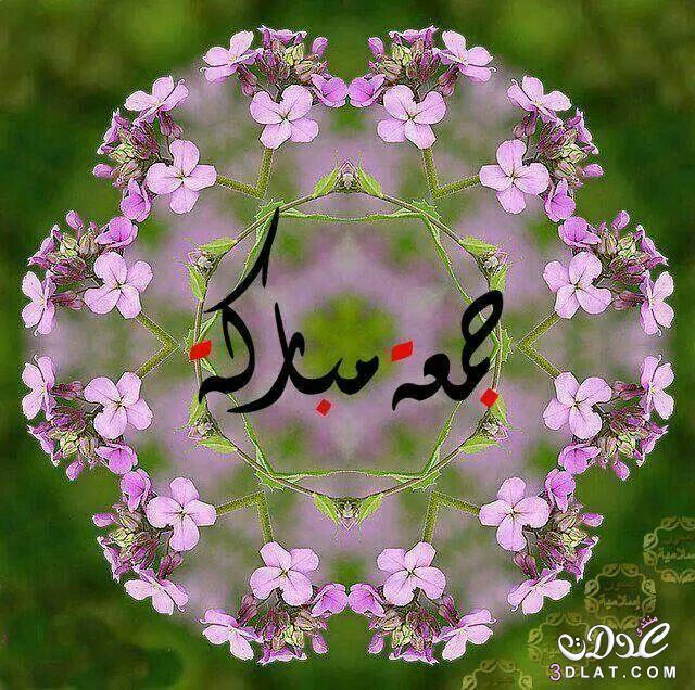 الجمعه.صور جمعه مباركه 2019.صور تهانئ بيوم 3dlat.net_24_15_f381