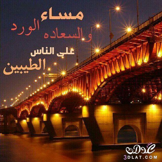 مسجات مسائية بالصور 2018 مساء الخير 3dlat.net_24_16_0a3e