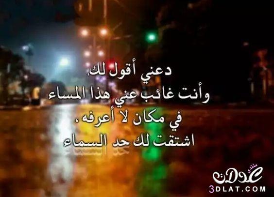 مسجات مسائية بالصور 2018 مساء الخير 3dlat.net_24_16_8557