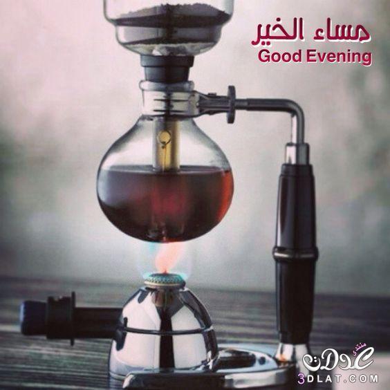 مسجات مسائية بالصور 2019 مساء الخير 3dlat.net_24_16_8859
