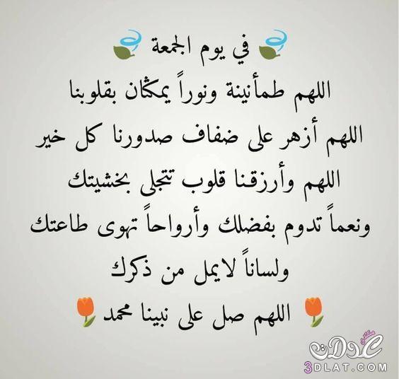 جمعه مباركه 2019 تهانى بيوم الجمعه 3dlat.net_24_17_0c44