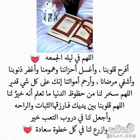 جمعه مباركه 2019 تهانى بيوم الجمعه 3dlat.net_24_17_2505