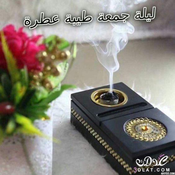 جمعه مباركه 2019 تهانى بيوم الجمعه 3dlat.net_24_17_2881