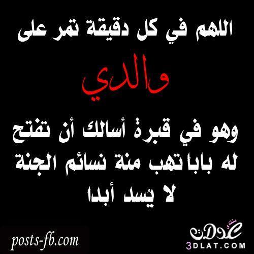 اهداء لروح انساك ياابى معبرة فقدان 3dlat.net_24_17_4263