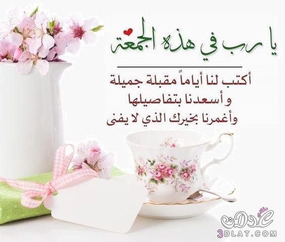 جمعه مباركه 2019 تهانى بيوم الجمعه 3dlat.net_24_17_7206