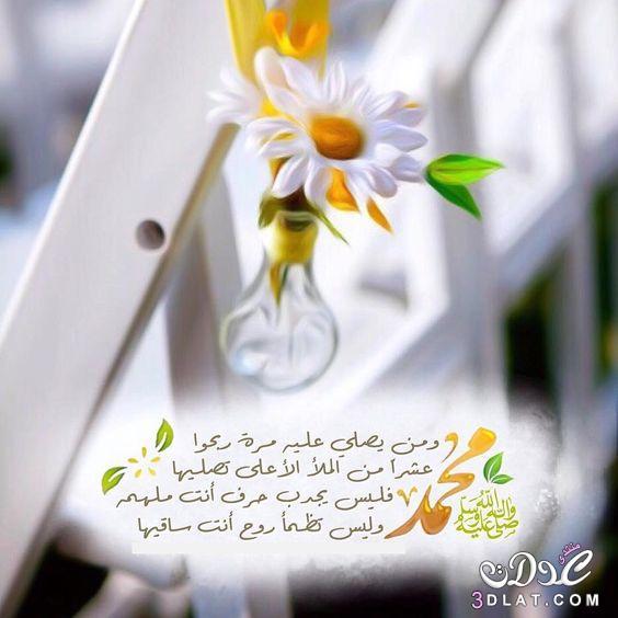 جمعه مباركه 2019 تهانى بيوم الجمعه 3dlat.net_24_17_7556