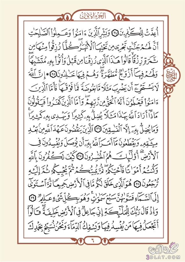 English Language Translation Meanings BAQARAH 26:43 3dlat.net_24_17_b1b2