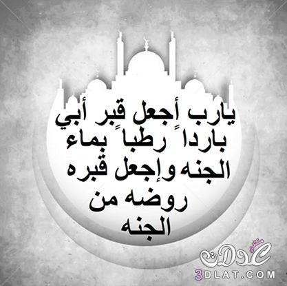 اهداء لروح انساك ياابى معبرة فقدان 3dlat.net_24_17_e959