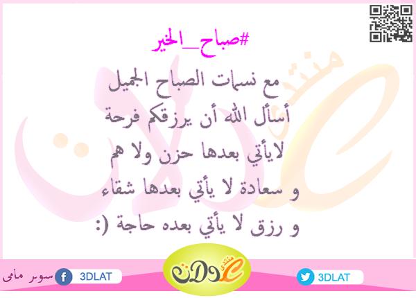 fef36d8a9 صور صباح الخير اجمل عبارات الصباح بوستات صباح الخير احلى كلمات الصباح