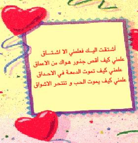 رسائل حب 2016 Love Messages رسائل رومانسية