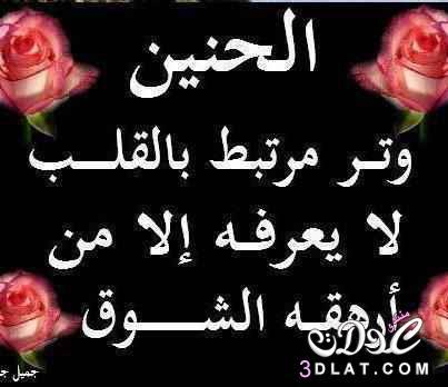 أجمل وارق رسائل وصور رومانسية للفيس 3dlat.net_25_15_cf00