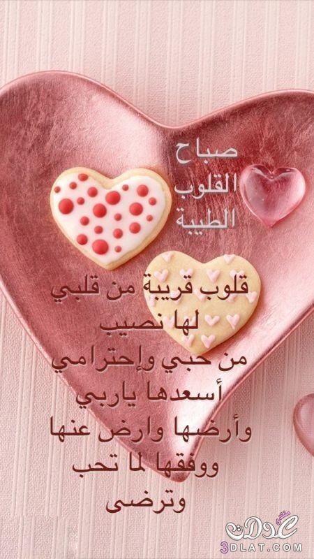 صباح الخير لصباح الخير 2019 صباح 3dlat.net_25_16_0a1d